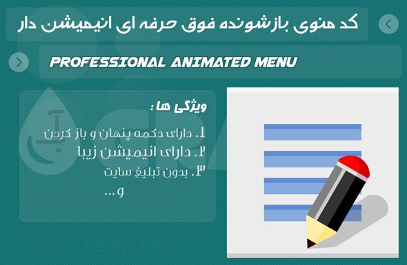 کد منوی بازشونده فوق حرفه ای انیمیشن دار