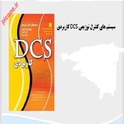 دانلود پروژه آشنایی با سیستم های کنترل dcs
