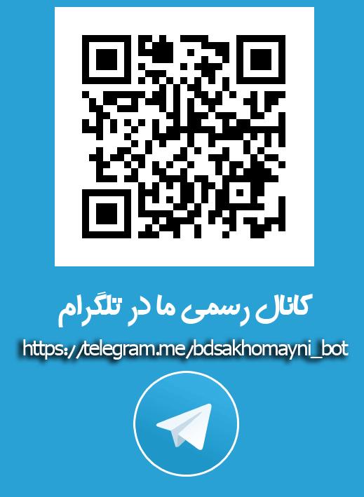 کانال رسمی بسیج دانش آموزی دبیرستان در تلگرام