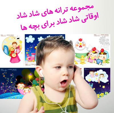 قصه ها و ترانه هاي شاد كودكانه