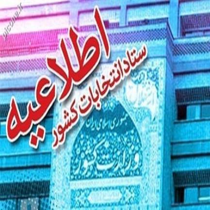 زمان آغاز ثبت نام داوطلبان انتخابات مجلس