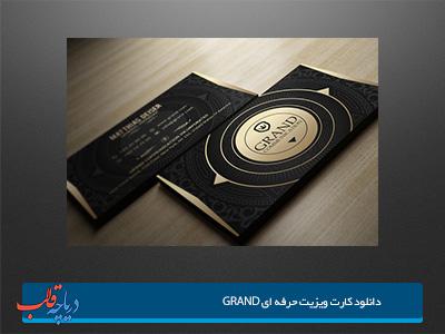 دانلود کارت ویزیت حرفه ای مخصوص شرکت های طلا و جواهر و مبلمان