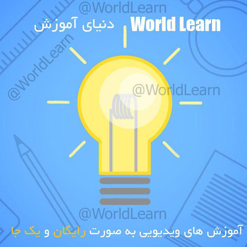 کانال دنیای آموزش| WorldLearn