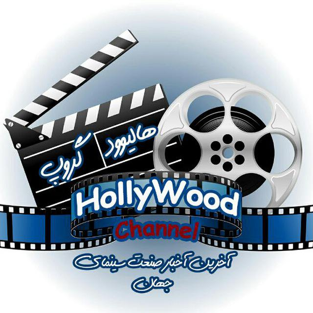 کانال Hollywood_group