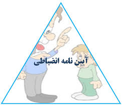 مقررات انضباطي آموزشگاه