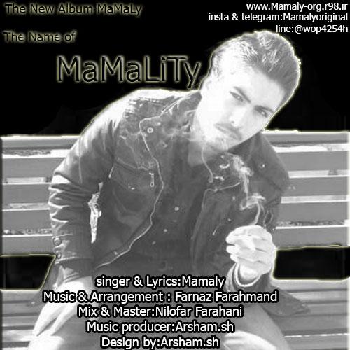 دانلود آلبوم جدید مملی به نام مملیتی