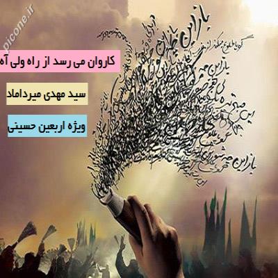 دانلود مداحی مهدی میرداماد کاروان می رسد از راه - تک عکس