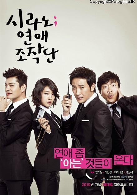 Image result for دانلود فیلم کره ای Cyrano Agency
