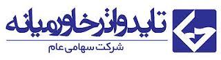 حتاید ( تايد واتر خاورميانه )