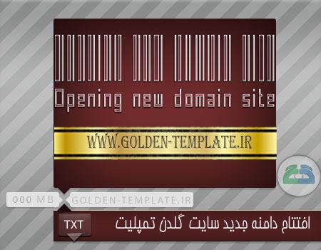 افتتاح  دامنه جدید سایت گلدن تمپلیت