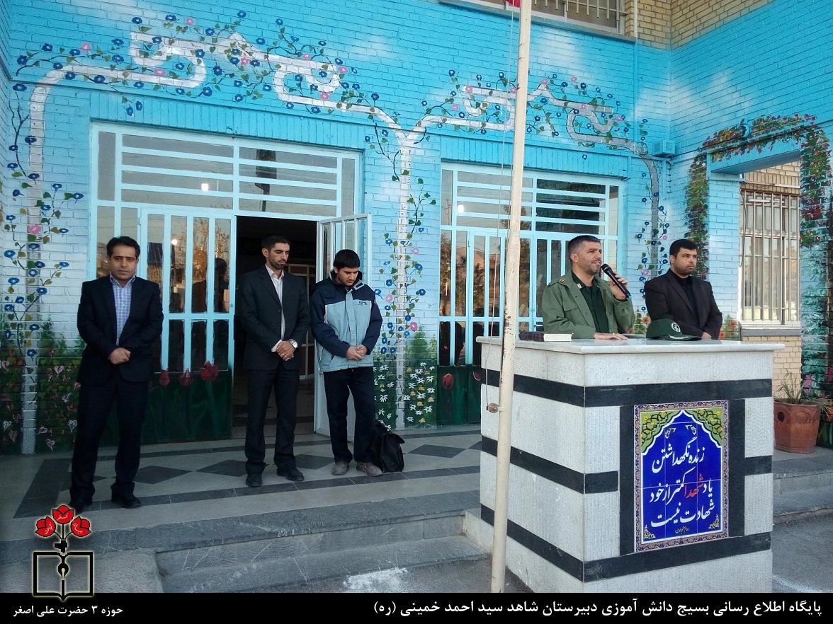 بسیج دانش آموزی استان فارس