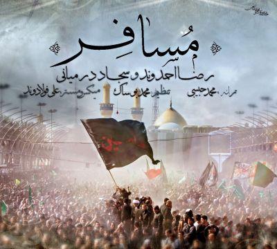 دانلود آهنگ جدید رضا احمدوند و سجاد درمیانی بنام مسافر