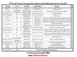 جدول زمانبندی انتخابات پنجمین دوره مجلس خبرگان رهبری