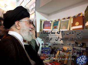 تصویری دیده نشده از رهبر انقلاب در حال کتاب خواندن