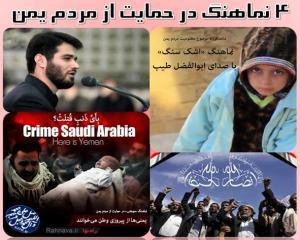 دانلود ۴ نماهنگ در حمایت از مردم یمن