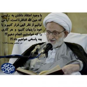 تصویر نوشته / سخنانی از آیت الله بهجت در مورد امام زمان (عج)