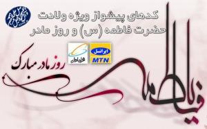 کد های پیشواز ویژه ولات حضرت زهرا (س) و روز مادر برای همراه اول و ایرانسل (بیش از ۱۰۰ کد)