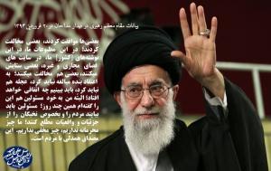 بیانات مهم رهبر انقلاب در جمع مداحان: نه موافقم نه مخالف / کار سعودی ها مشابه کار صهیونیست ها است + تص