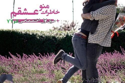 عشق , بوی , بوس , آموزش بوسیدن , عاشقتم , عشق من , لب , لب بازی , عشق بازی , ۹۸لاورز , دوست دارم , عشق منی , خاطرات عاشقونه , خاطرات من و عشقم ,
