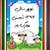 کارت پستال جدید برای تبریک عید نوروز1394