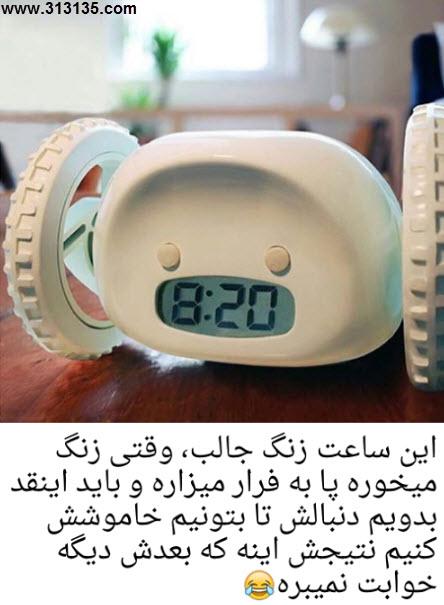 ترول - ساعت خواب جالب