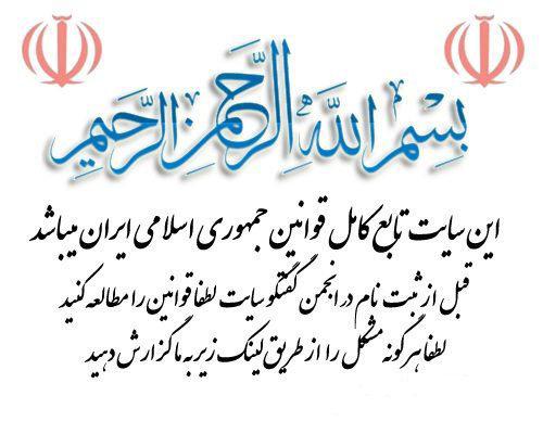 این سایت مطابق با قوانین جمهوری اسلامی ایران فعالیت میکند
