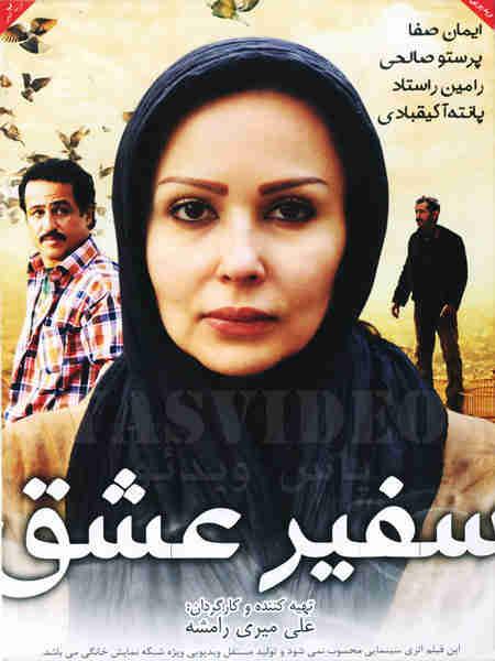 دانلود فیلم ایرانی سفیر عشق