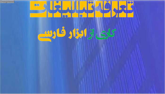 https://rozup.ir/up/abzarfarsi/Pictures/2.png