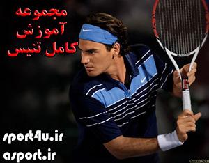 آموزش کامل رشته تنیس
