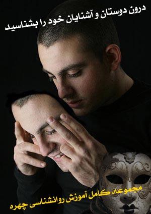 مجموعه کامل آموزش روانشناسی چهره شناخت شخصیت افراد از روی چهره - پی بردن به اخلاق افراد با نگاه کردن به صورت
