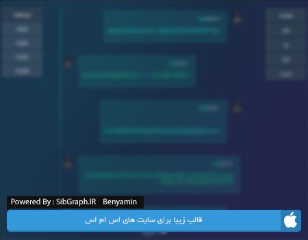 قالب زیبا مخصوص سایت های اس ام اس برای رزبلاگ