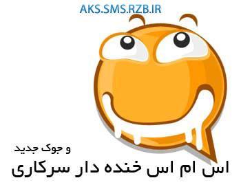 اس ام اس خنده دار و جوک جديد | www.aks-sms.rzb.ir