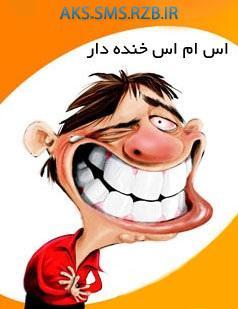 جوک هاي جديدخفن خنده دار | www.aks-sms.rzb.ir