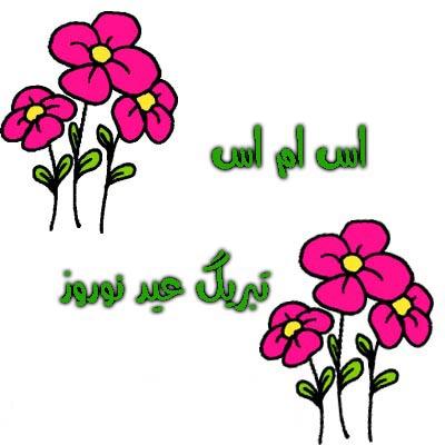 جدیدترین و بهترین اس ام اس های تبریک عید نوروز 94