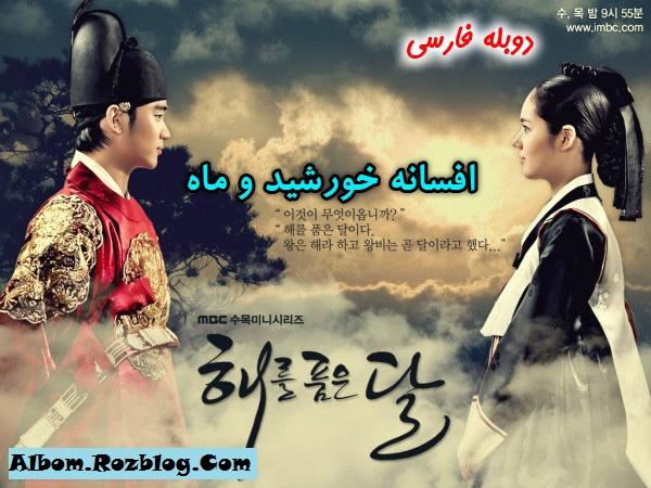 دانلود تمامی قسمت های سریال کره ای زیبای افسانه خورشید و ماه با لینک مستقیم