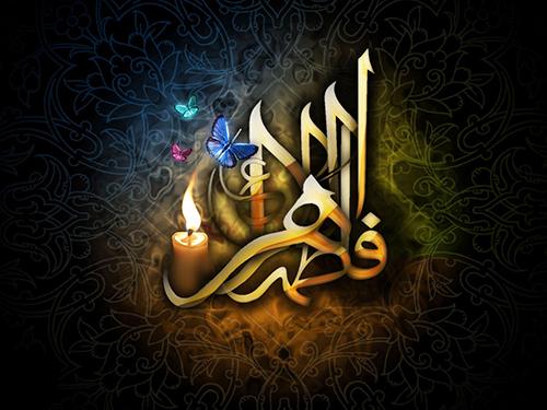 اس ام اس های جدید تسلیت شهادت حضرت فاطمه زهرا (س)