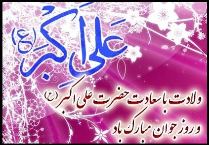 اس ام اس تبریک روز جوان و ولادت حضرت علی اکبر (ع)
