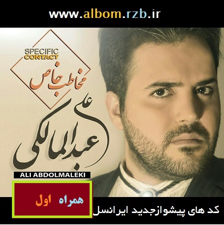 کد آهنگ پیشواز مخاطب خاص علی عبدالمالکی برای همراه اول