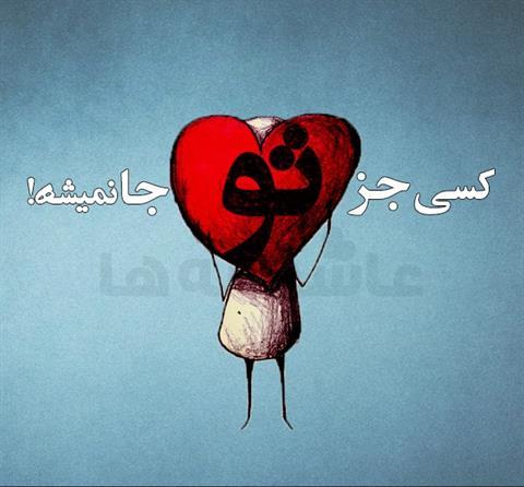 عکس های عاشقانه جدید خرداد 94