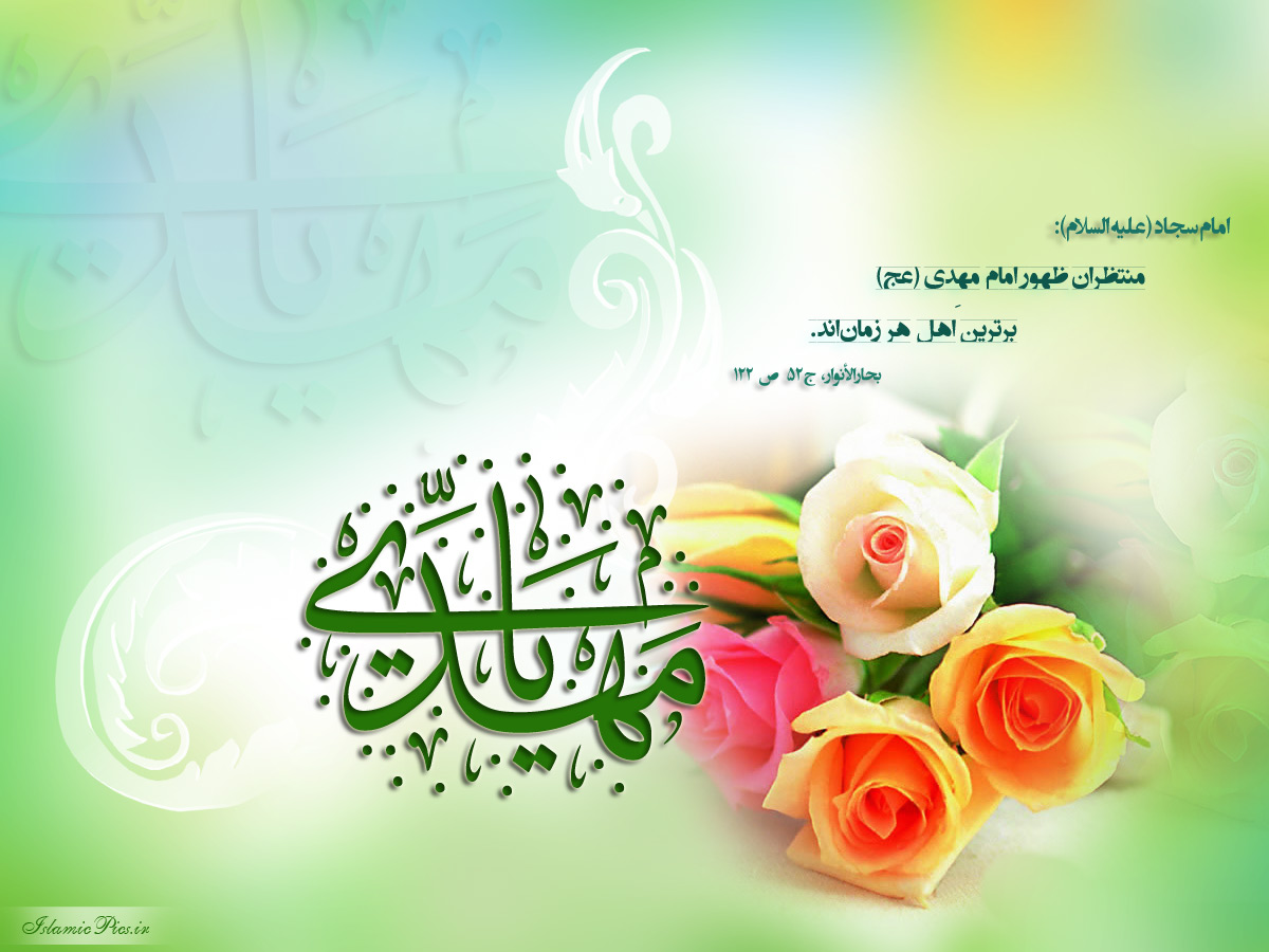 https://rozup.ir/up/albom/Pictures/3/Imam-Mahdi.a.16.jpg
