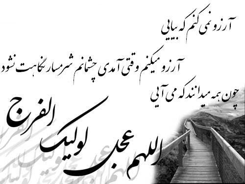عکس نوشته های زیبا با موضوع امام زمان (عج)