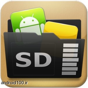 دانلود برنامه AppMgr  برای انتقال برنامه های اندروید به مموری خارجی - (app to sd)
