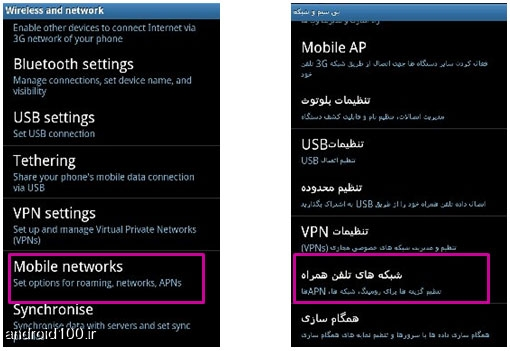 نحوه اتصال به GPRS در گوشی های اندروید آموزش تصویری کامل