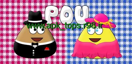 دانلود بازی Pou v1.3.8