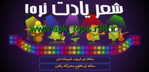 دانلود بازی Sher Yadet Nareh! v1.0