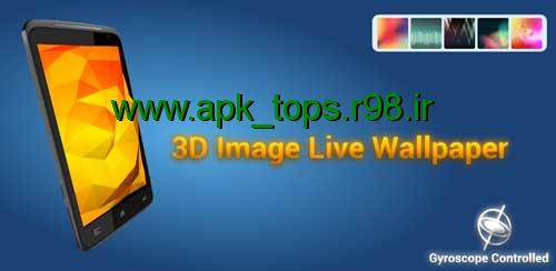 دانلود والپیپر 3D Image Live Wallpaper v2.0.1