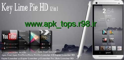 دانلود برنامهی Key Lime Pie HD 12 in 1 - KLP v2.0.5