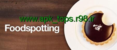 دانلود نرم افزار FoodSpotting v3.7.1