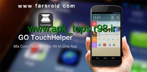 دانلود ابزارک GO TouchHelper