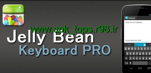 دانلود کیبورد Jelly Bean Keyboard PRO v1.9.8.2